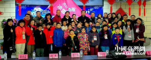 吉林台湾两地中小学生冰雪冬令营开营(图)