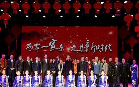 吉林市举办纪念两岸开放交流30周年台胞台商台属团拜会
