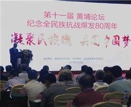 纪念全民族抗战爆发80周年 第十一届黄埔论坛在长春举行