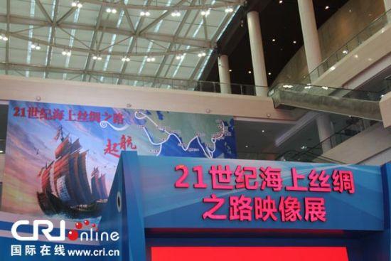 第十六届海峡两岸经贸交易会首设海上丝绸之路映像馆