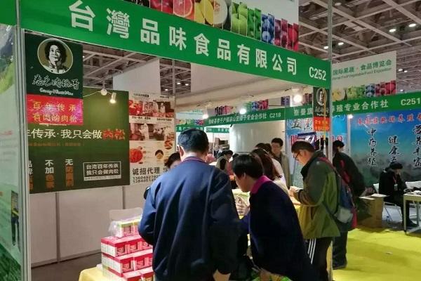 台湾商品组团亮相大连跨?#25104;?#21697;展销会