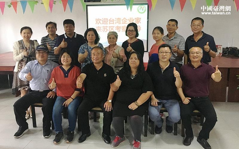 台湾农业企业家代表团到沈阳市苏