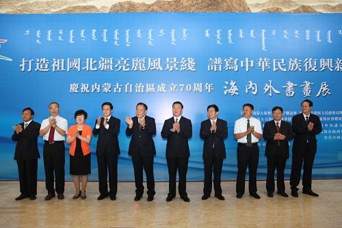 庆祝内蒙古自治区成立70周年 海内外书画展在乌海市成功举办