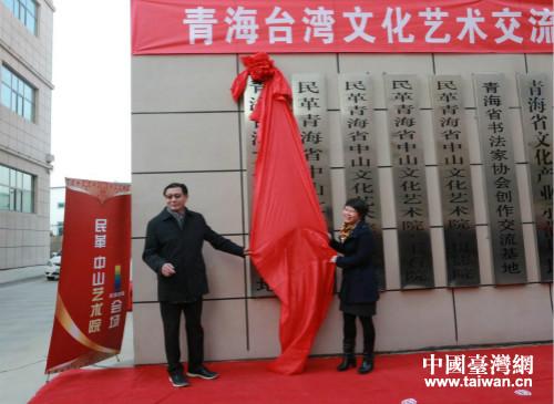 青海省政协副主席,民革青海省委主委马志伟和青海省台办副主任应秀丽