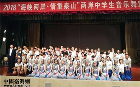 介寿中学、泰山中学师生联谊并举行音乐演奏会3.jpg