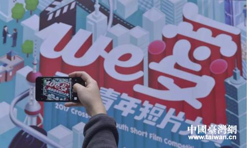 『We愛·兩岸青年短片大賽』在兩岸同步啟動