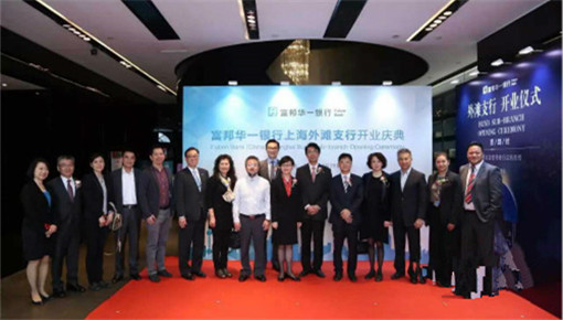 台湾富邦华一银行上海外滩支行开业