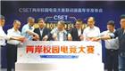 CSET两岸校园电竞大赛上海启动 总奖金达30万元