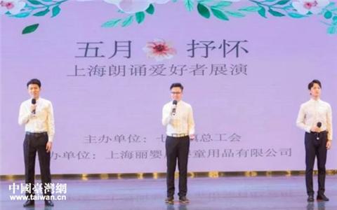 """上海市台协理事举行""""5月抒怀""""朗诵展决赛"""