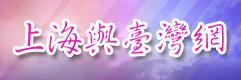 上海与台湾网