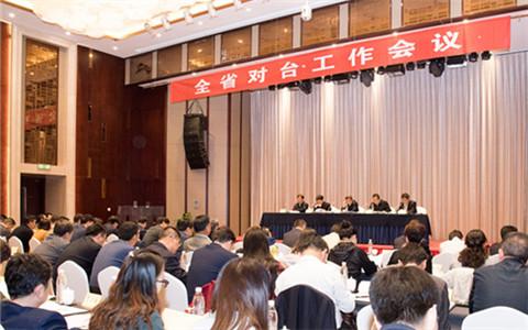 陕西省对台工作会议在西安召开
