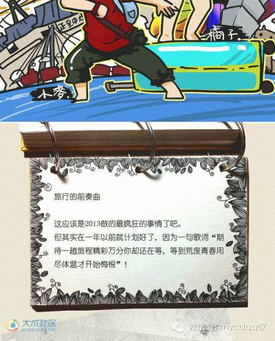 """手绘版""""成都—台湾""""吃喝游地图"""