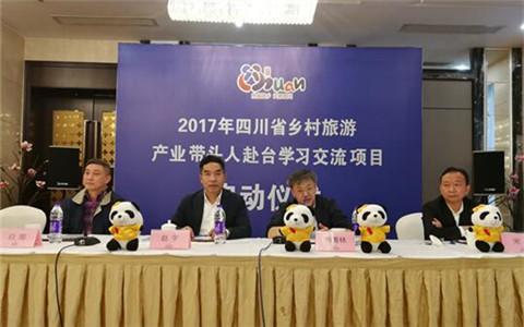 2017年四川省乡村旅游产业带头人赴台学习交流项目在成都启动