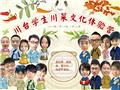 川台学生川菜文化体验营