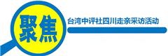台湾中评社四川走亲采访活动