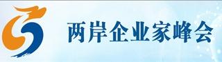2016两岸企业家峰会