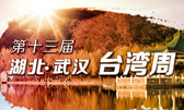 第十三届湖北·武汉台湾周