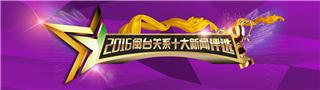 """""""2016年闽台关系十大新闻""""评选活动"""