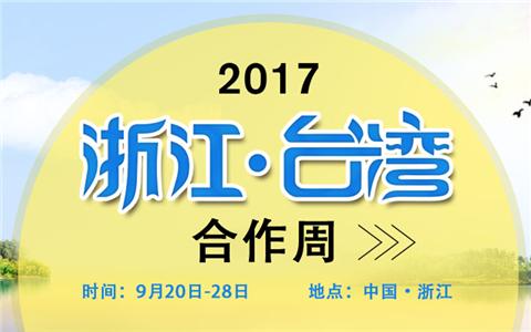 2017浙江·台湾合作周