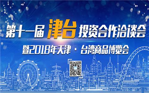 第十一届津台投资合作洽谈会暨2018年天津﹒台湾商品博览会