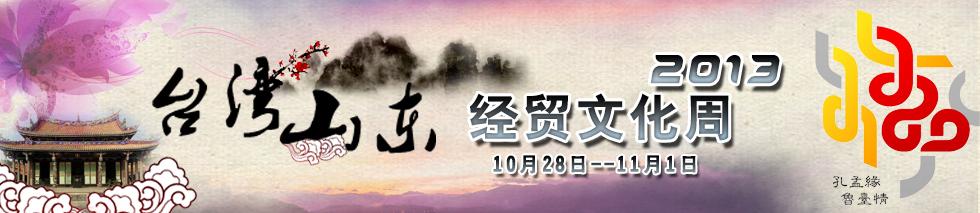 2013乳山地震_2013台湾·山东经贸文化周_专题_中国台湾网