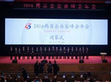 2016年两岸企业家峰会年会在福建举办