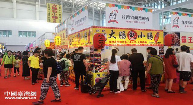 两万台湾产品汇聚天津台博会 台商借力拓展大陆市场.jpg