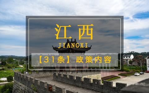 江西31条澳门正规赌博网站大全内容