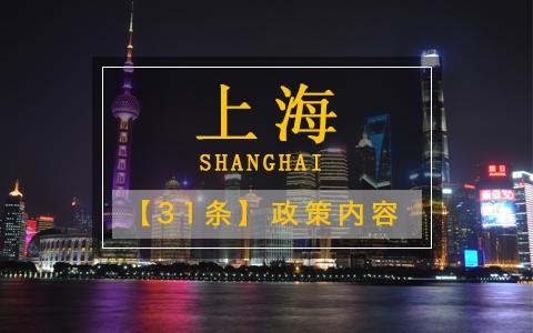 上海31条政策内容