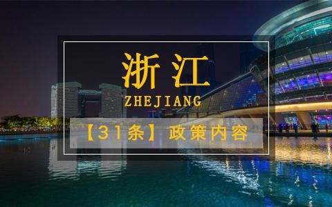 浙江31条澳门正规赌博网站大全内容