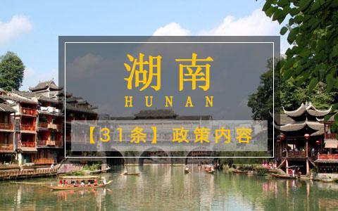 湖南31条澳门正规赌博网站大全内容