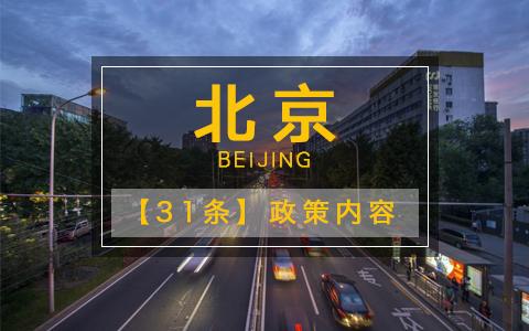 北京31条.jpg