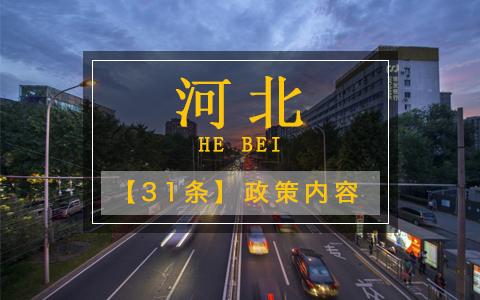 """【河北】河北发布""""惠台53条"""" 促进冀台合作交流"""