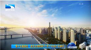 [湖北新闻]第十五届湖北·武汉台湾周将于7月17日至21日举行