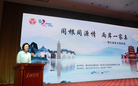 第十五届湖北·武汉台湾周省妇联专场之鄂台家庭交流活动在汉举行
