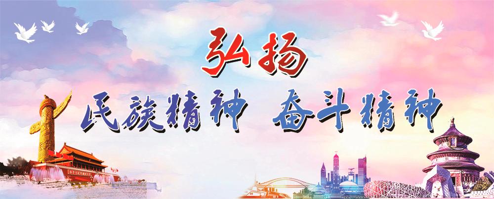 弘扬名族精神奋斗精神2_副本.jpg