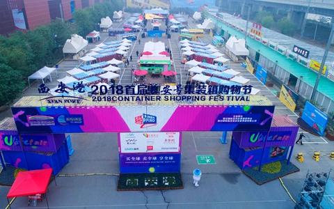 集装箱购物节︱40国 13类5000余种商品 感受国际化品质生活