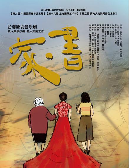 臺灣原創音樂劇《家·書》在津巡演引起轟動
