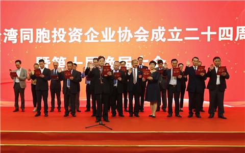 天津市台企协会第十一届会员大会召开