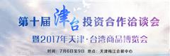 第十届津台投资合作洽谈会暨2017年天津·台湾商品博览会