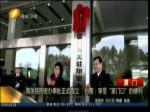 海关驻翔安办事处正式成立