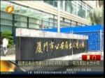 福建往来台湾通行证将启用电子版