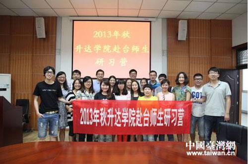 日前,郑州升达经贸管理学院2013年秋季赴台师生研习团顺利抵台.