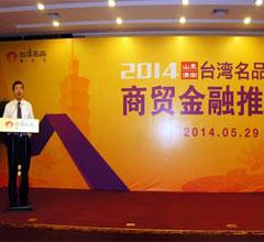2014山东(济南)台湾名品博览会活动丰富