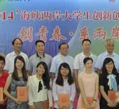 海峡两岸大学生创新创业论坛在广东湛江举办