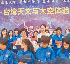 女航天员王亚平与台湾学生亲切互动(图)