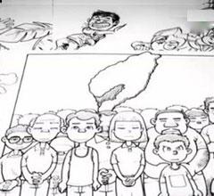 """台湾漫画家发起""""1人1图""""活动 为高雄祈福(图)"""
