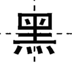 """""""台湾2014代表字""""票选结果公布 前10名都是负面字"""