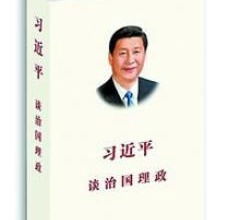 习近平著作在台湾主要书店上架销售