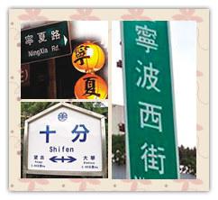 """台湾地名背后的故事:""""打狗""""""""打猫""""有缘由"""